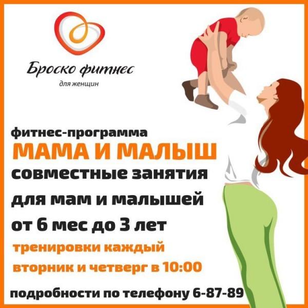ГРУППА «МАМА+МАЛЫШ» (детки от 6 месяцев).